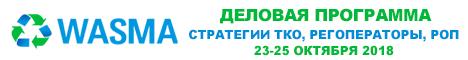 http://erbarus.ru/otrasli-obrashcheniya-s-otkhodami-wasma-2018