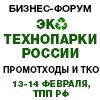 Экотехнопарки России