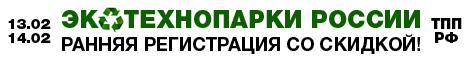 http://wastetechnopark.ru/