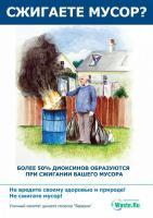 Сжигаете мусор?