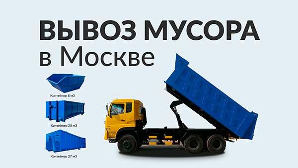 Вывоз мусора в Москве